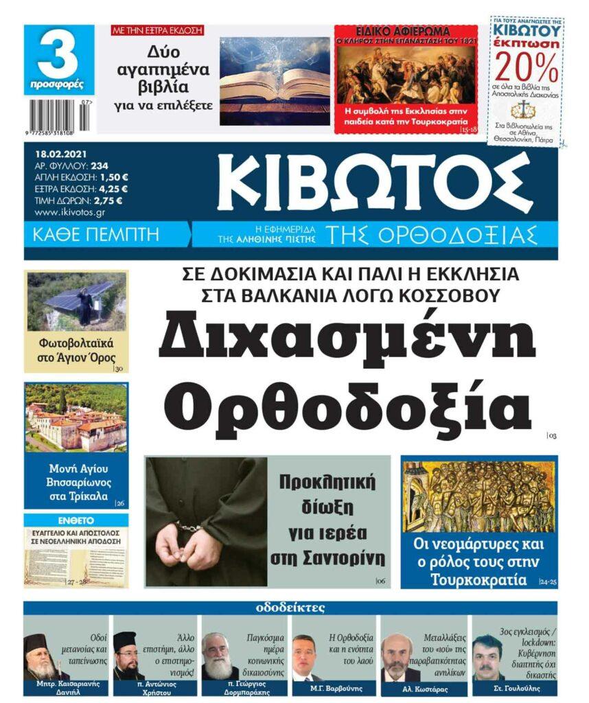 """Διαβάστε στην εφημερίδα """"Κιβωτός της Ορθοδοξίας"""" που κυκλοφορεί"""